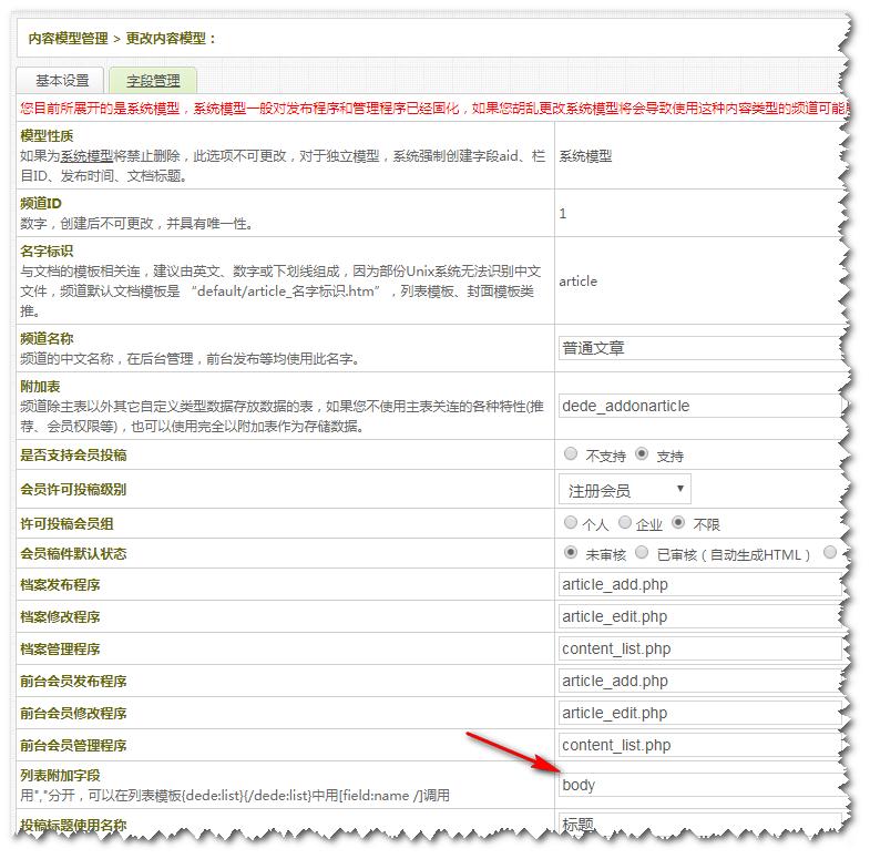 织梦CMS栏目列表页调用body文章内容字段并截取字数