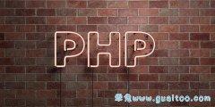 php循环输出数组所有成员用逗号或指定符号链接