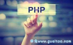php使用substr()去掉字符串最后一个字符