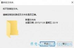 win10新建文件夹不能重命名,找不到指定的文件