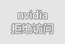 nvidia控制面板拒绝访问无法应用怎么办