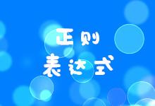 正则匹配任意字符,包括中文和换行符\n