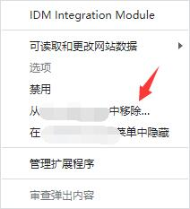 idm chrome 扩展灰色