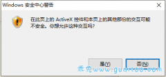 HBuilder在此页上的activex控件和本页上的...解决方法